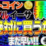 【仮想通貨】リップル、IOST、イーサ、ビットコイン買い時?? どうなるこれから?