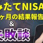 積立NISAをやってみた結果を公開【毎日積立失敗談】