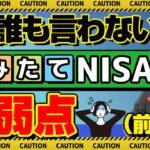 【誰も言わない】つみたてNISA(積立NISA)はデメリットしかない?!(前編)【きになるマネーセンス368】