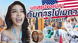 Nisa in The U.S.A Ep.สุดท้าย บทสรุปของ 'นิสา' กับการไปเมกาครั้งแรก!! ตอบหมดทุกคำถาม | Nisamanee.Nut