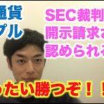 仮想通貨 リップル SEC裁判進展!内部開示請求認められる!SECさらにピンチ!ぜったいXRP勝つぞ!!