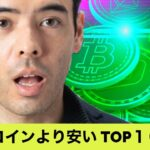 ビットコインより安い、TOP10アルトコイン