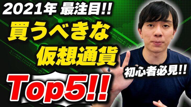 【初心者向け】仮想通貨のおすすめ銘柄ランキングTop5!!!2021年に買うべき銘柄を紹介します!!!