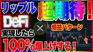 【仮想通貨】リップル超期待!Twitterがビットコイン決済を導入??超盛り上がる仮想通貨市場!!
