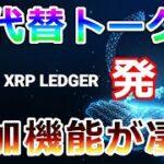 【暗号通貨】リップル(XRP)公式発表!非代替性トークン『追加機能が凄い!』
