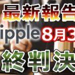 【暗号通貨】リップル(XRP)最新報告!期限は8月31日『最終判決は2022年の〇〇』