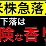 【米株急落】この下落は危険な香りがします!日本の影響を見ると週明け危険ゾーンで始まりそう?