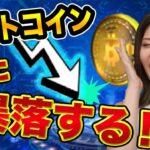 ビットコイン暴落、近いうちに起こる、「デスクロス」発生でヤバい【仮想通貨の初心者】