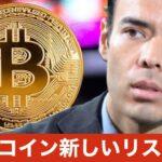 ビットコイン、新しいリスク発生