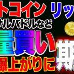 【仮想通貨】ショートポジション急増!!ビットコイン爆上がりはエルサルバドル頼み??