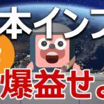 もうすぐ日本のインフレが始まり、ビットコインが爆上げる