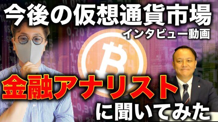 【ビットコインは$◯になる?】仮想通貨市場の動向を金融アナリストに聞いてみた