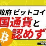 【10分解説】日本がビットコインを外国通貨にする未来はあるのか?