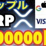 【朗報】【リップル裁判】将来1リップル10万円になる根拠と裁判所が米SECの情報開示請求を却下【XRP】