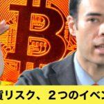 仮想通貨リスク、2つのイベントに注目