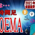 【仮想通貨ビットコイン&アルトコイン分析】4時間足の200EMAに注目!!