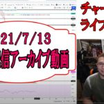 【ライブ仮想通貨チャート分析】2021/7/13 ビットコインからアルトコインまで!!