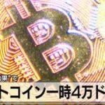"""ビットコイン一時4万ドルに """"アマゾン効果""""で(2021年7月27日)"""