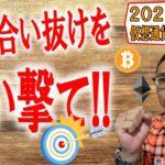 【2021年7月7日たなばたライブ配信】ビットコインからアルトコインまで仮想通貨チャート分析
