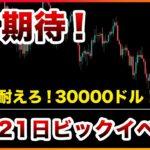 ビットコイン、21日の注目イベントで爆上げに期待!【仮想通貨・戦略を先出しで毎日更新】