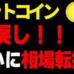 【ビットコイン&イーサリアム&リップル&ネム】仮想通貨 320万を死守し爆戻し中!このまま転換か?!