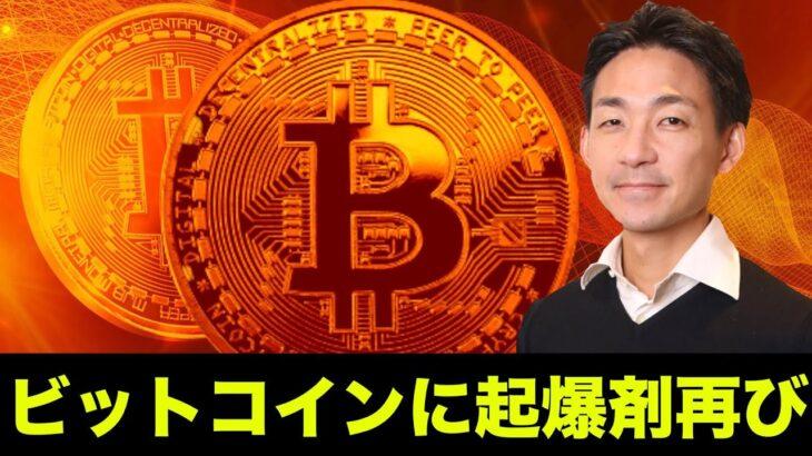 ビットコイン・仮想通貨に起爆剤!4万ドルを上抜けに期待高まる!