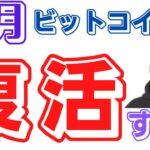 ビットコインは7月に550万円まで復活!その2つの明確な理由!!