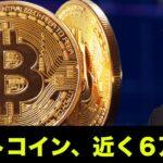 ビットコインは近く6万ドルへ!仮想通貨は株式市場と共に上昇なるか!?
