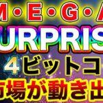 【メガサプライズ!!!】7/14まであと2日!ビットコイン遂に始動か!【仮想通貨】【ビットコイン】
