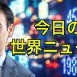 国際ニュース7/4、今週の注目点、ビットコイン上昇、原油の顧客センチメント、10年国債金利は歴史通り下落、日本の転職率を上げる、テーパリング銀行の影響
