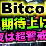 ビットコイン期待反発!ARKがイベント前にGBTCを大量購入!??