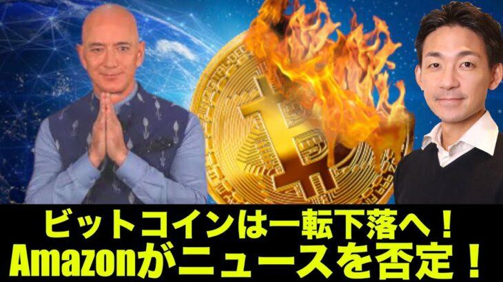 【緊急】ビットコイン・仮想通貨一転下落へ。Amazonがニュースを否定!