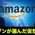 Amazonが仮想通貨に本気で取り組む!そして選ばれた通貨は?