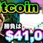 ビットコインAmazon否定も強気継続!ETHも勝負の$2,400へ!