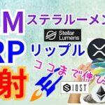 リップル&ステラルーメン発射🚀【仮想通貨 BTC XRP ETH IOST XLM TVK チャート分析】