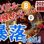 【仮想通貨ビットコイン&アルトコイン分析】BTC31,000ドル割れたら・・・暴落待ったなし!?