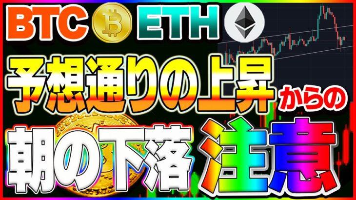 【仮想通貨】朝型の下落は要注意!?BTC、ETHラストチャンス!来年は下落トレンド突入へ