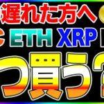 【仮想通貨】乗り遅れた人はここで買いましょう!!BTC、XRP、ETH、IOST