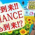 【仮想通貨ビットコイン&アルトコイン分析】夏到来!!CHANCEも到来!!レンジ高値圏を突破なるか!?