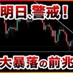 【警戒】ビットコイン、明日はグレースケール大量のGBTC解除!大暴落に巻き込まれない方法を解説【仮想通貨・戦略を先出しで毎日更新】