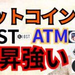 ビットコイン, IOST, ATM上昇強い‼️【仮想通貨 BTC ETH XRP IOST Atletico de Madrid Fan Token チャート分析】