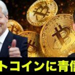 ビットコイン・仮想通貨に青信号!JPMが富裕層向けに提供開始へ!
