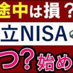 【年途中からは損?】積立NISAはいつ始めるのがおすすめ?