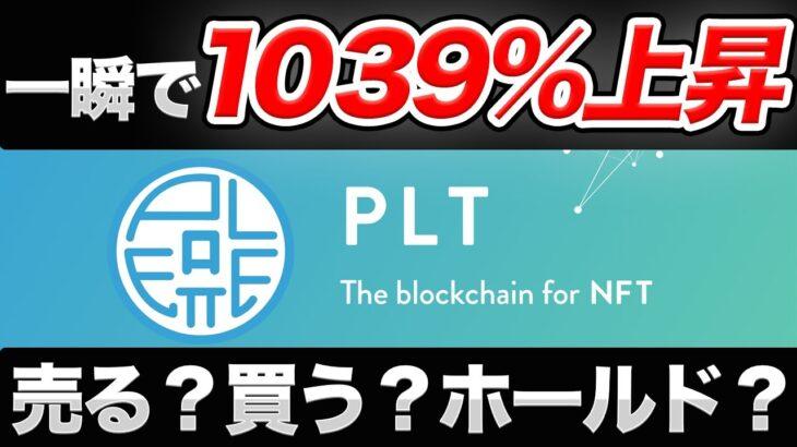 【PLT】当選した人は売った方がいい?コインチェックIEOのパレットトークンは買いか?売りか?【仮想通貨】