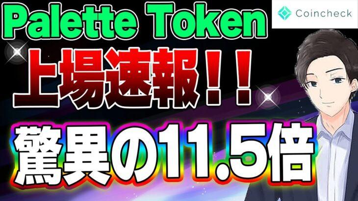 【仮想通貨】Palette Token上場速報!!驚異の11.5倍コインチェックIEO