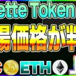 【仮想通貨】Palette Tokenの上場価格はズバリ〇円だ!!!BTC、ETH激熱ポイントで上昇予想的中?