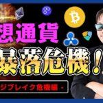 【投資】仮想通貨大暴落危機!?ビットコイン週足をRSIで下落するのか徹底検証!SymbolのXYMが韓国大手取引所Bithumbに上場し爆上げしたが、BTC爆下げで連れ安!下降型三角保ち合いにも要注意