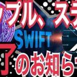新サービス【Swift・Go】登場でリップル、ステラルーメン終了か?リップル爆上げ理由●●がアツい!!