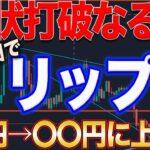 【XRP一枚〇〇円へ】リップル価格高騰のレジスタンス突破!残りは壁一枚!押し目で仕込めば爆益狙えます!