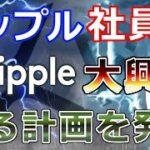 【仮想通貨】リップル(XRP)リップル社員も大興奮『ある計画を発表』